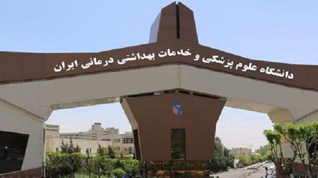 راهاندازی دو رشته تحصیلات تکمیلی در دانشگاه علوم پزشکی ایران